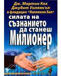 Силата на съзнанието да станеш милионер - 1t