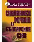 Синонимен речник на български език - 1t