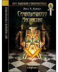 simvolichnoto-masonstvo-tv-rdi-korici - 1t