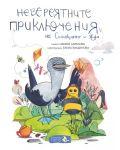 Невероятните приключения на Синьокрачко и Жужа - 1t