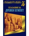 skazanija-za-dreven-egipet - 1t