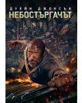 Небостъргачът (DVD) - 1t