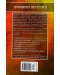 Сказанията на Стрикса – том 4. Сборник за български научно-фантастични и фентъзи разкази - 2t