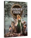 Скандинавски приказки - 3t