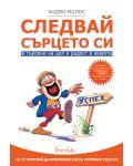 sledvay-mechtite-si - 1t