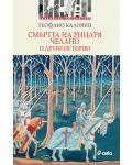 Смъртта на рицаря Челано и други истории - 1t