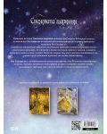 Снежната царкиня - 2t