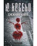 Снежния човек - 1t