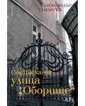Софийската улица Оборище - 1t
