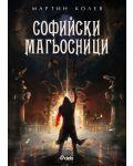 Софийски магьосници - 1t