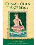 Сома в йога и Аюрведа - 1t