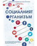 Социалният организъм - 1t