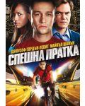 Спешна пратка (DVD) - 1t