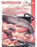 Специалитети с колбаси - 1t