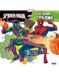 Spider-man срещу Зеления гоблин - 1t