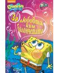 Спондж Боб Квадратни гащи: За любовта към балончетата - 1t