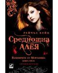 Среднощна алея (Вампирите от Морганвил 3) - 1t