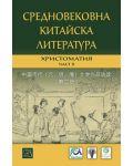 Средновековна китайска литература. Христоматия. Част II - 1t