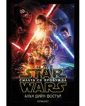 Star Wars: Силата се пробужда - 1t