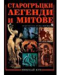 Старогръцки легенди и митове - 1t