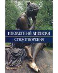 Стихотворения от Инокентий Аненски - 1t