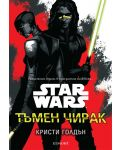 Star Wars: Тъмен чирак - 1t