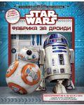 Star Wars: Фабрика за дроиди (+ модели) - 1t