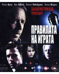 Правилата на играта (Blu-Ray) - 1t