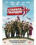 Старата гвардия (DVD) - 1t