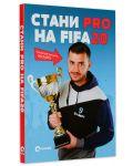 Стани Pro на FIFA20 - 3t