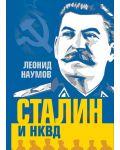 stalin-i-nkvd - 1t
