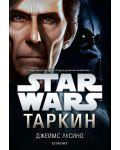 Star Wars: Таркин - 1t