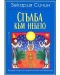 stalba-kam-nebeto-hroniki-na-zemiata-2 - 1t