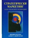 Стратегически маркетинг за нестопанските организации (твърди корици) - 1t