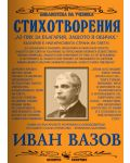 Стихотворения (Иван Вазов) - 1t