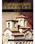 Старобългарското изкуство XI-XIII век - 1t