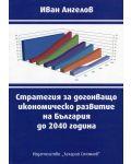 Стратегия за догонващо икономическо развитие на България до 2040 година - 1t