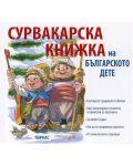 Сурвакарска книжка на българското дете - 1t