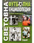 svetovna-futbolna-enciklopedija-tv-rdi-korici - 1t