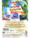 Светът на дивите животни - Изчезнали животни (DVD) - 2t