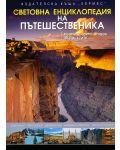 Световна енциклопедия на пътешественика - 1t