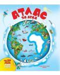 Световен атлас за деца - 1t