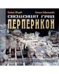 Свещеният град Перперикон - 1t