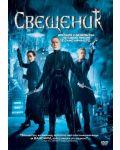 Свещеник (DVD) - 1t