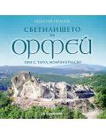 Светилището на Орфей - 1t