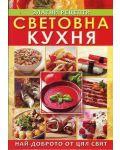 Световна кухня. Златни рецепти - 1t