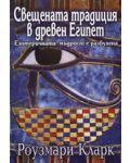 Свещената традиция в древен Египет - 1t