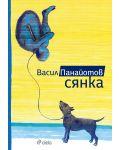 Сянка (Васил Панайотов) - 1t