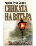 Сянката на вятъра (Гробището на забравените книги 1) - 1t