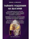 Тайните подземия на България 15 - 1t